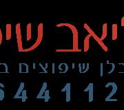 liav shipuzim